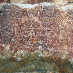 The Nymphs inscription at the entrance of the Nymphs Cave - 350 BC