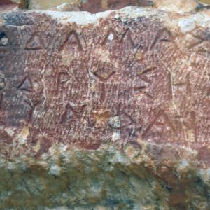 Nymphs relief inscription, 350 BC, Paros ancient quarries