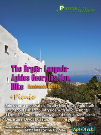 Aghios-Georgios-Monastery-walls-in-Dryos